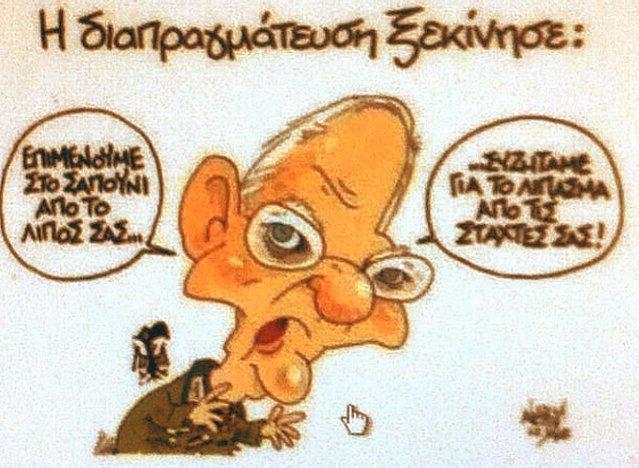 Wolfgang Schäuble, der Wolf, in vignetta di Syriza!